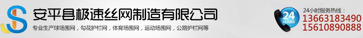 安平县极速丝网制造有限公司
